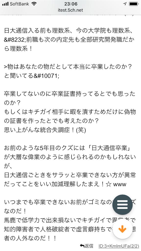 f:id:yhoujou172:20180826233843p:image