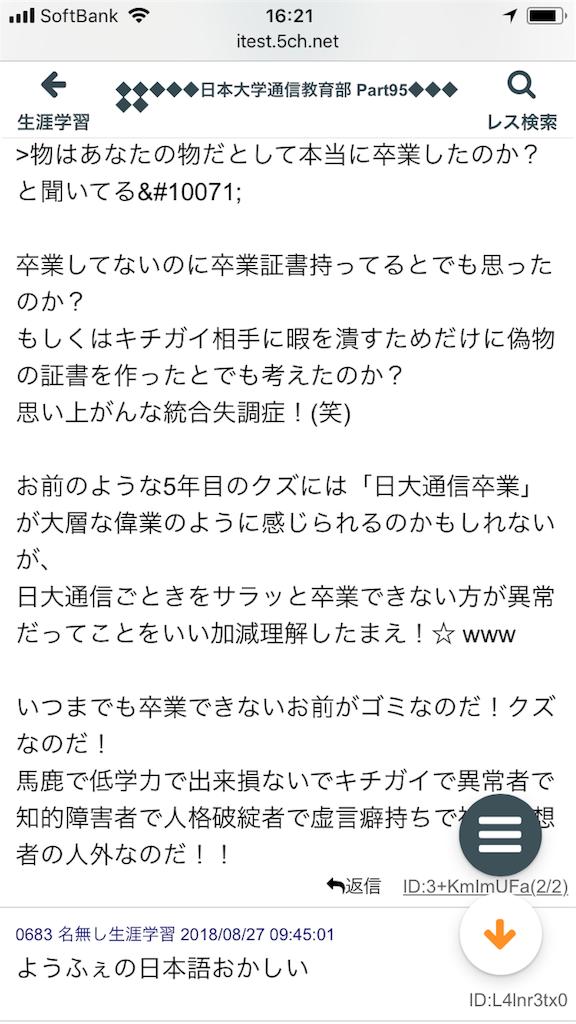 f:id:yhoujou172:20180827170004p:image