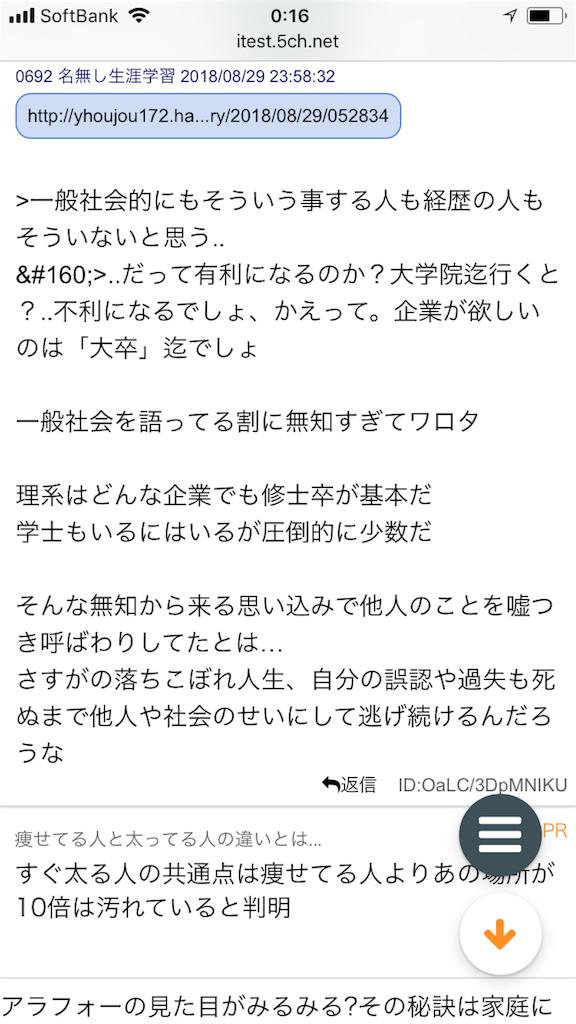 f:id:yhoujou172:20180830052217p:image
