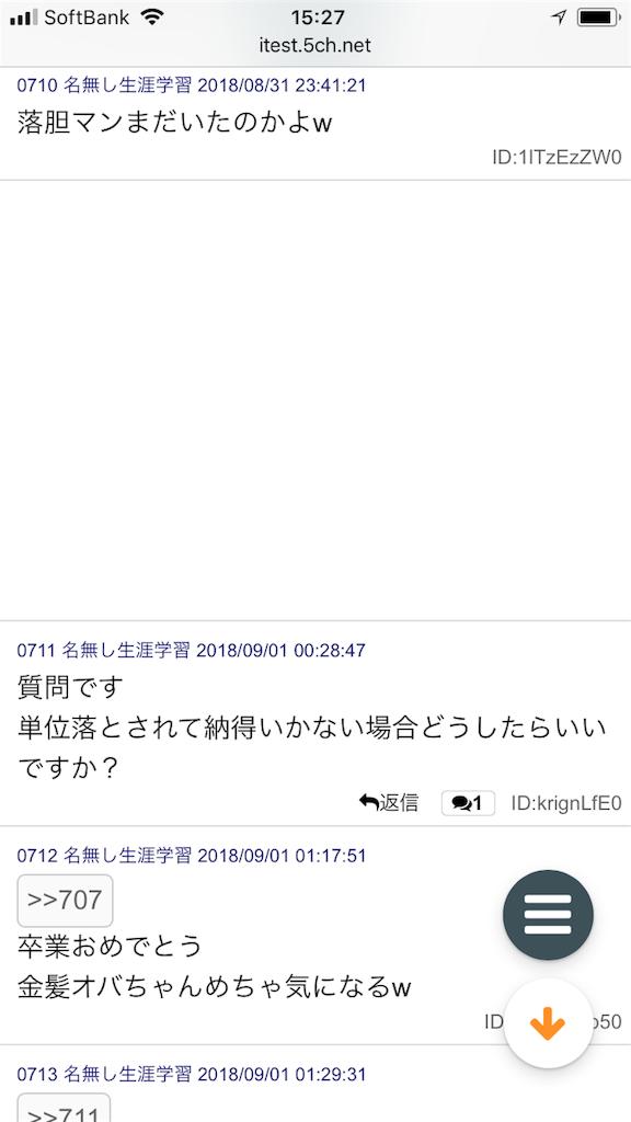 f:id:yhoujou172:20180901181419p:image