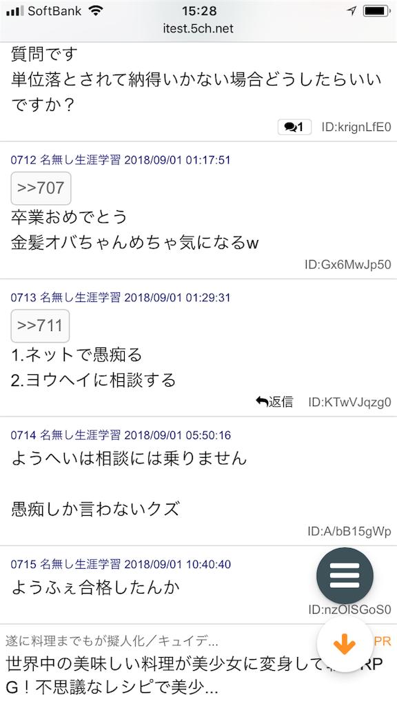 f:id:yhoujou172:20180901181430p:image