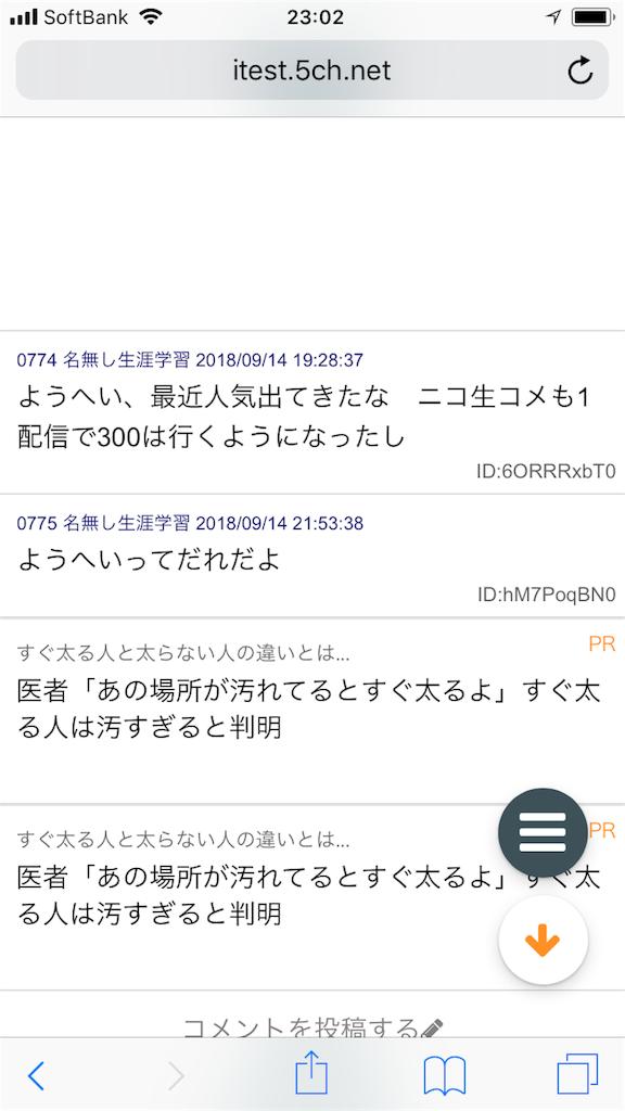 f:id:yhoujou172:20180914231607p:image