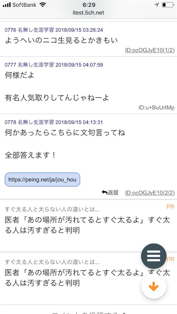 f:id:yhoujou172:20180915064411p:image