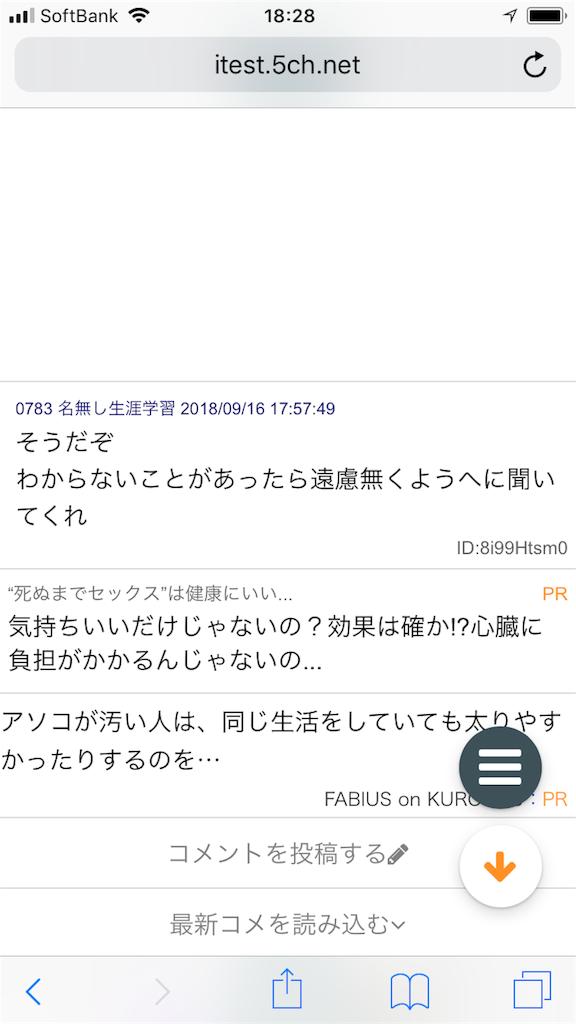 f:id:yhoujou172:20180917065340p:image