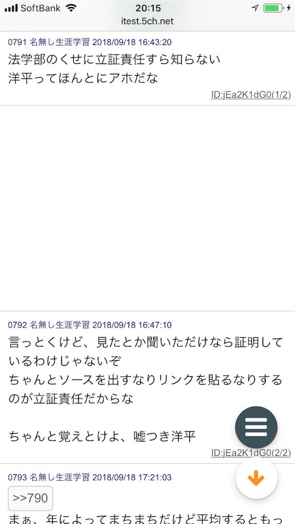f:id:yhoujou172:20180918222657p:image