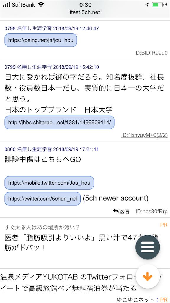 f:id:yhoujou172:20180920013906p:image