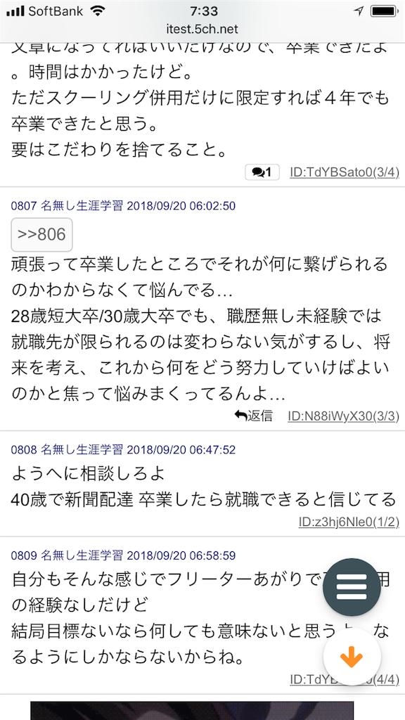 f:id:yhoujou172:20180920165803p:image