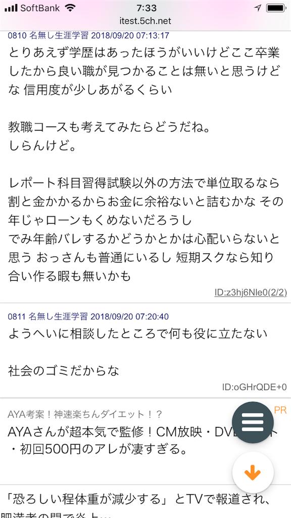 f:id:yhoujou172:20180920165820p:image
