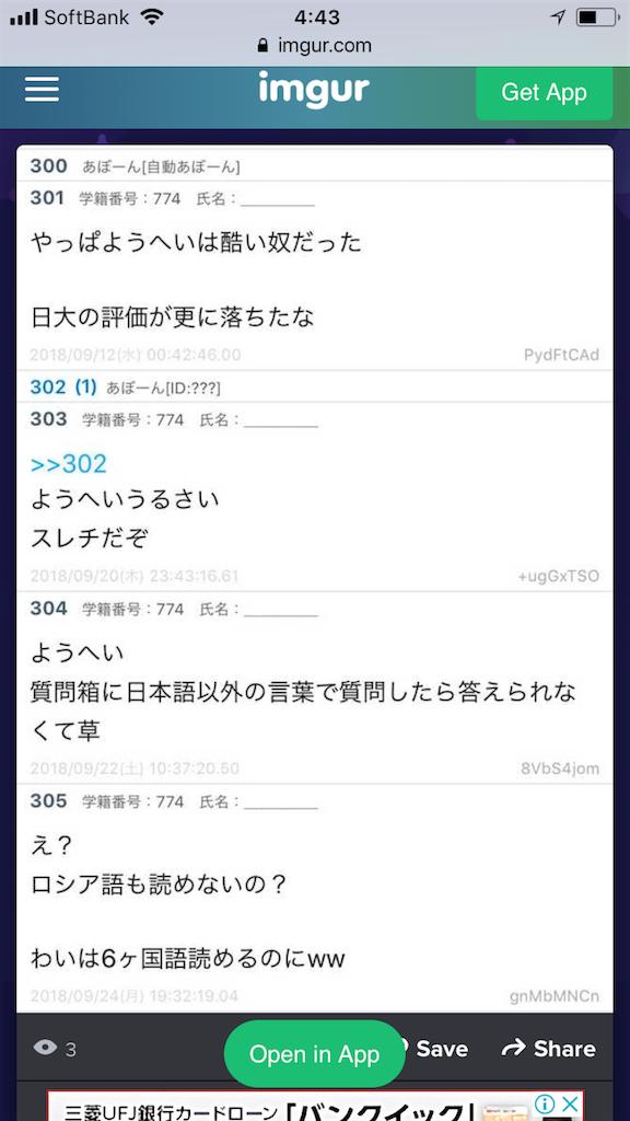 f:id:yhoujou172:20180925045101p:image
