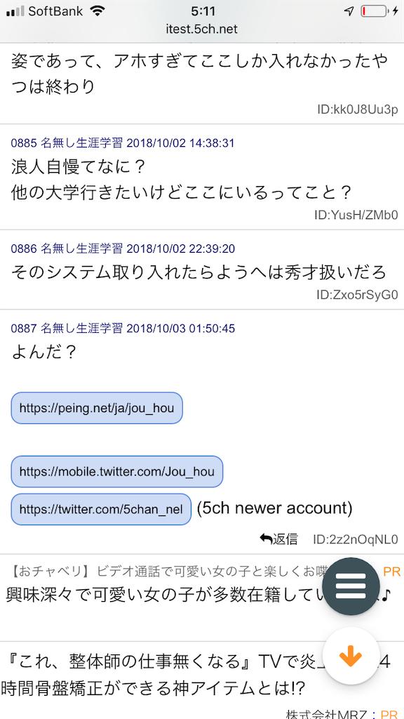 f:id:yhoujou172:20181003073131p:image