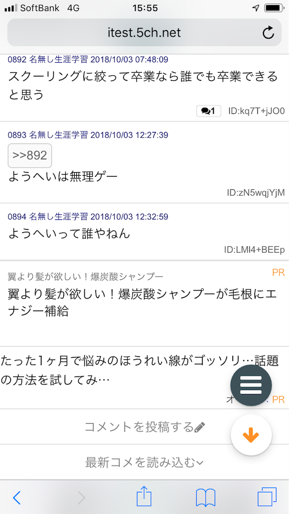 f:id:yhoujou172:20181003163504p:image