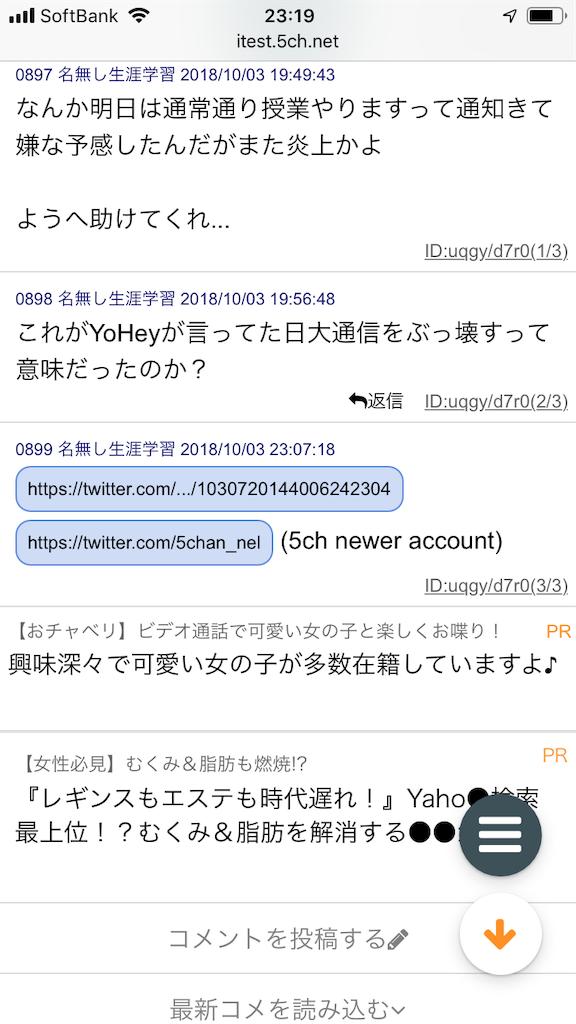 f:id:yhoujou172:20181003233249p:image