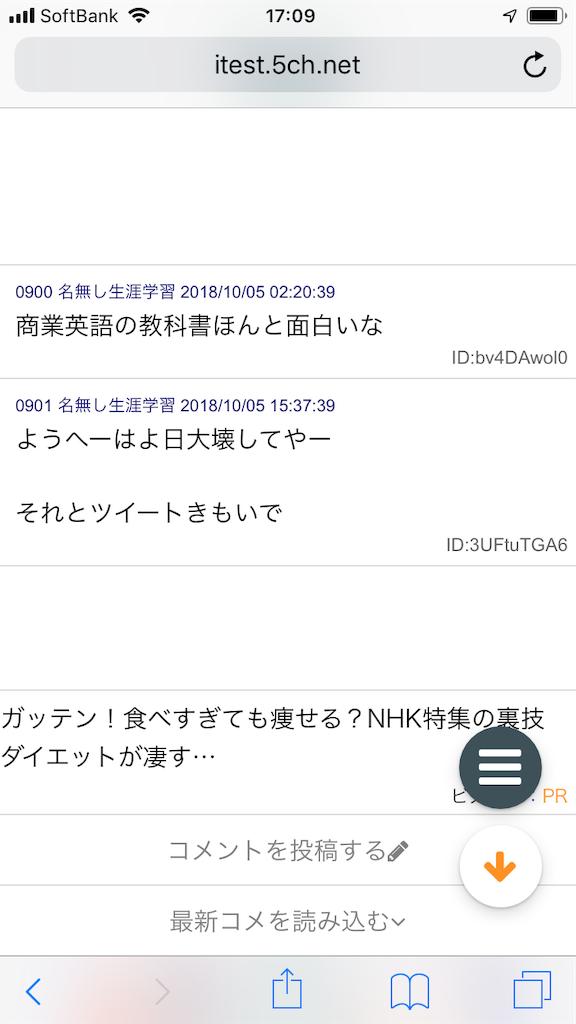 f:id:yhoujou172:20181005172638p:image