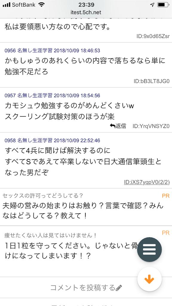 f:id:yhoujou172:20181009235104p:image