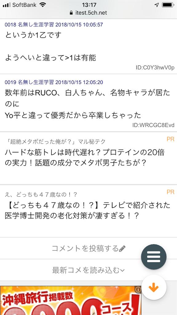 f:id:yhoujou172:20181016000758p:image