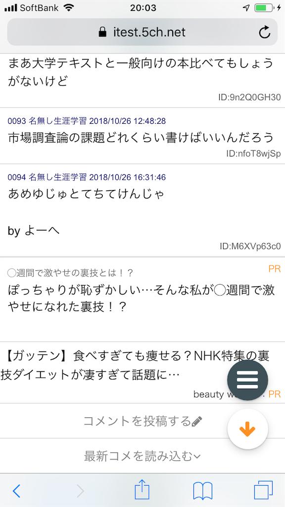 f:id:yhoujou172:20181026203317p:image