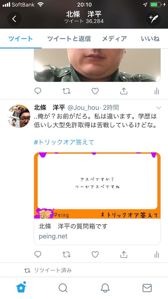 f:id:yhoujou172:20181026203330p:image