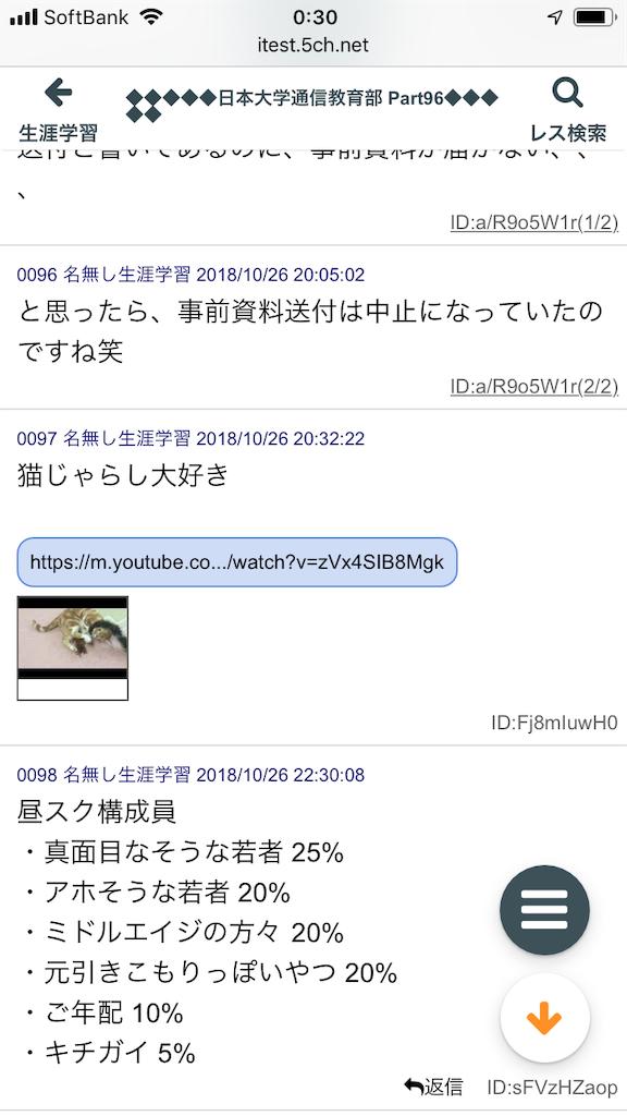 f:id:yhoujou172:20181027004004p:image