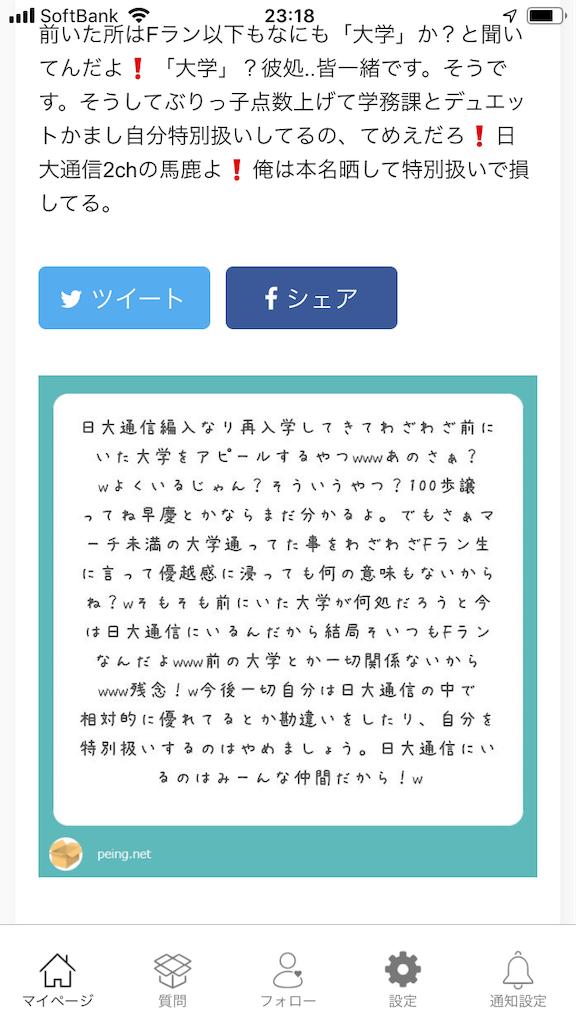 f:id:yhoujou172:20181111231947p:image