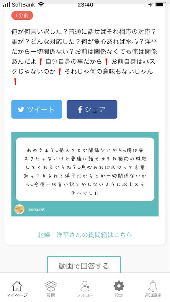 f:id:yhoujou172:20181114182404p:image