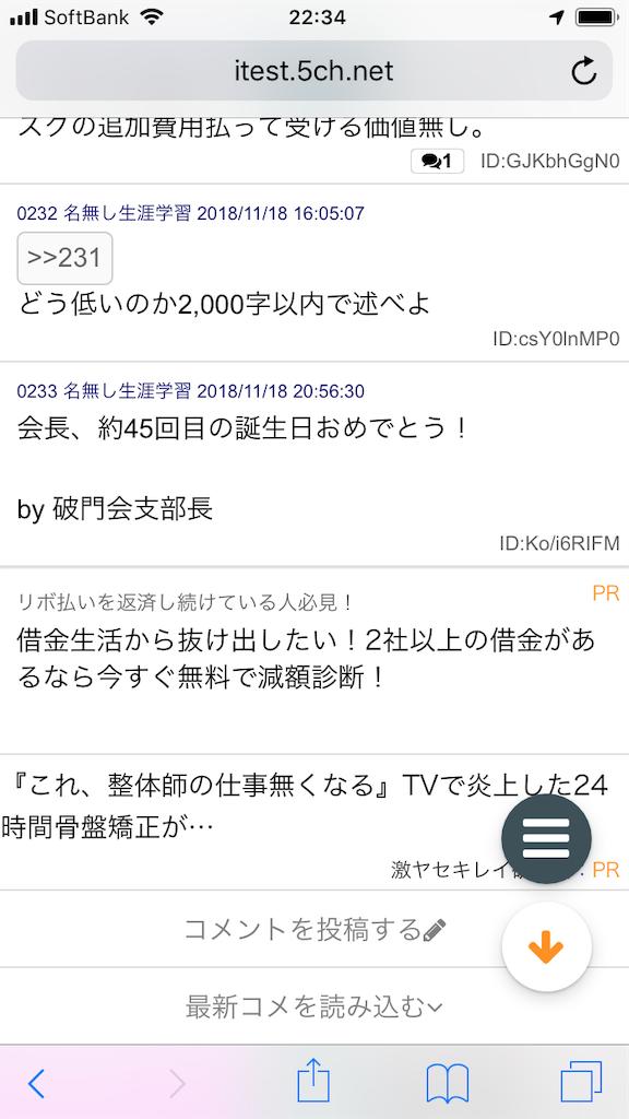f:id:yhoujou172:20181119063133p:image
