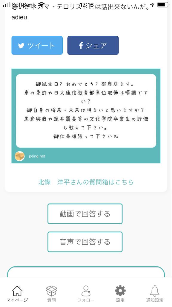 f:id:yhoujou172:20181119171902p:image