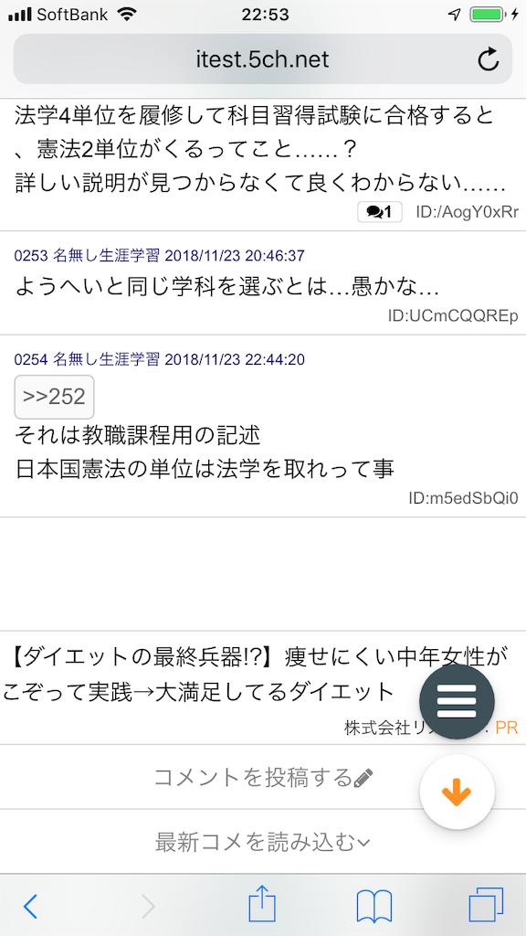 f:id:yhoujou172:20181124051415p:image