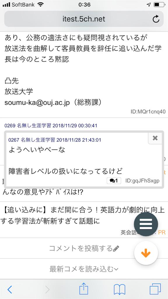 f:id:yhoujou172:20181129005101p:image