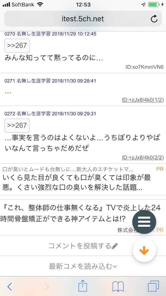 f:id:yhoujou172:20181130130051p:image