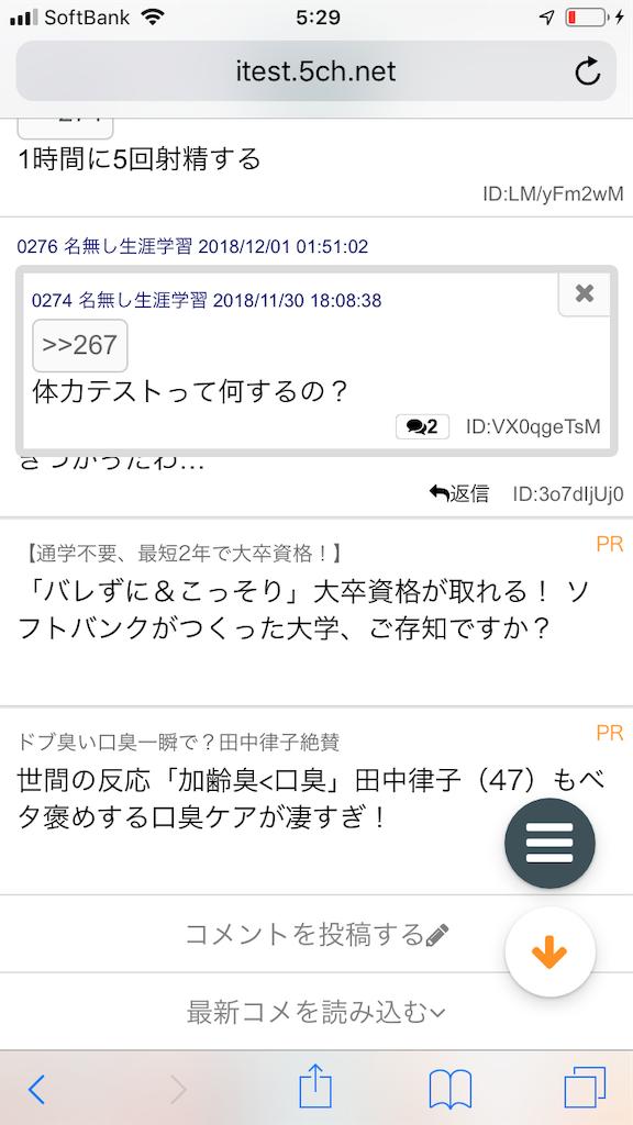 f:id:yhoujou172:20181201065754p:image