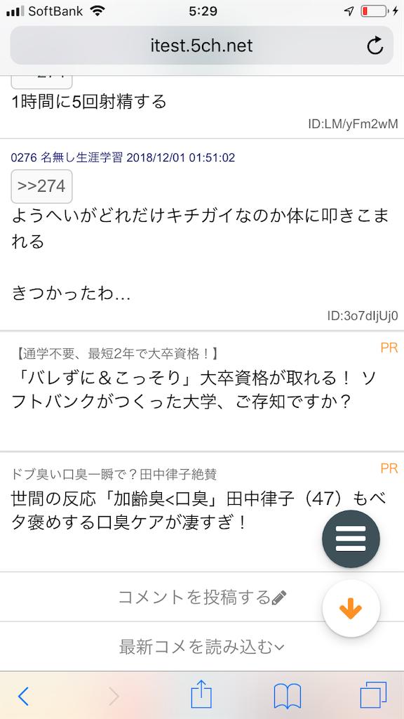 f:id:yhoujou172:20181201065831p:image