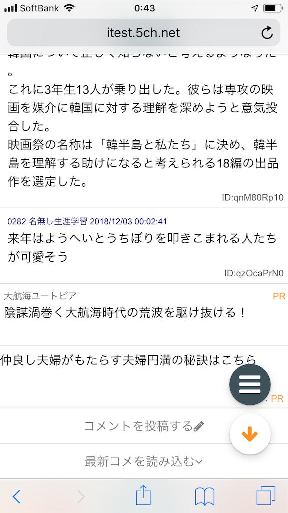 f:id:yhoujou172:20181203005104p:image