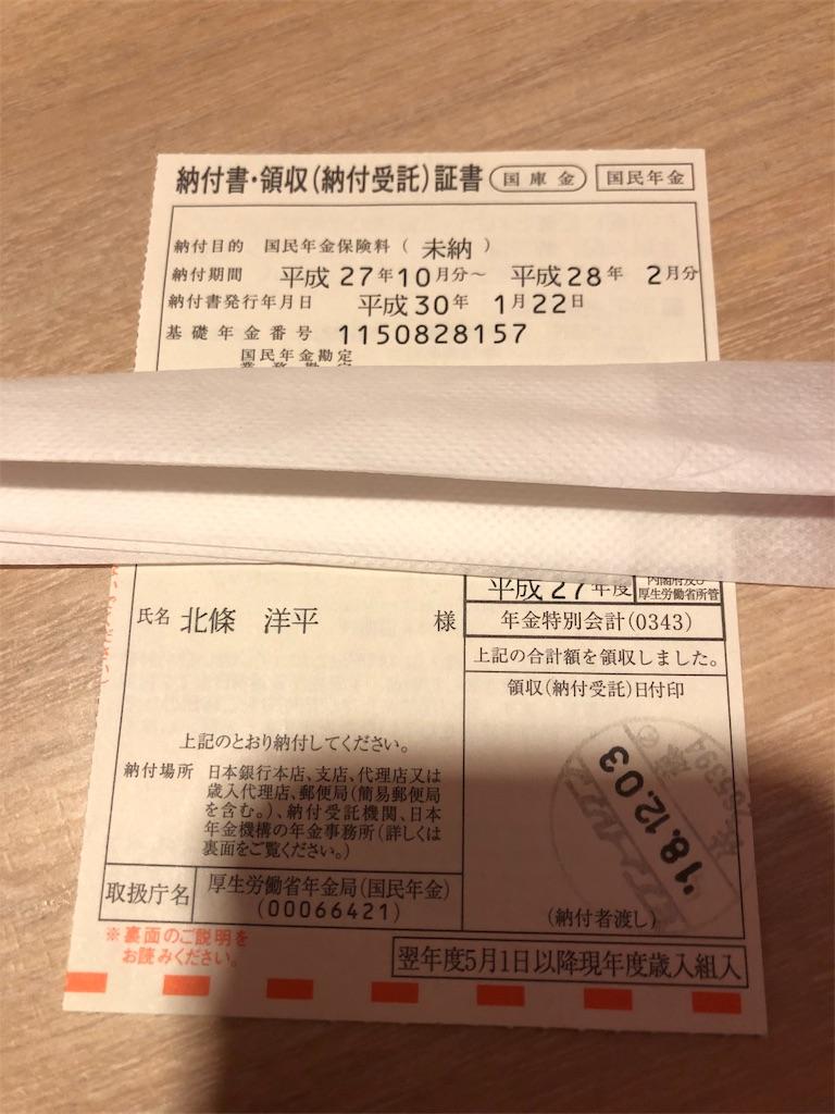 f:id:yhoujou172:20181203231654j:image