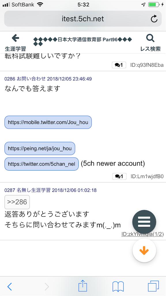 f:id:yhoujou172:20181206054007p:image