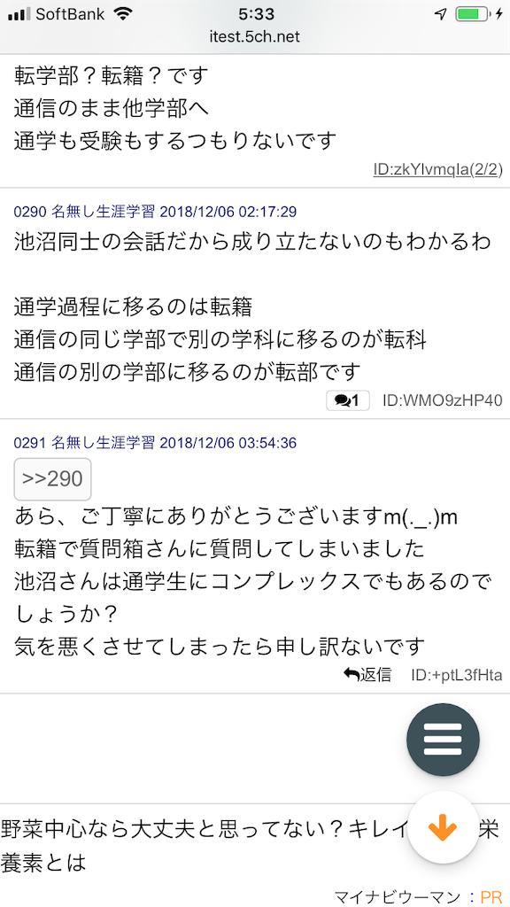 f:id:yhoujou172:20181206054023p:image