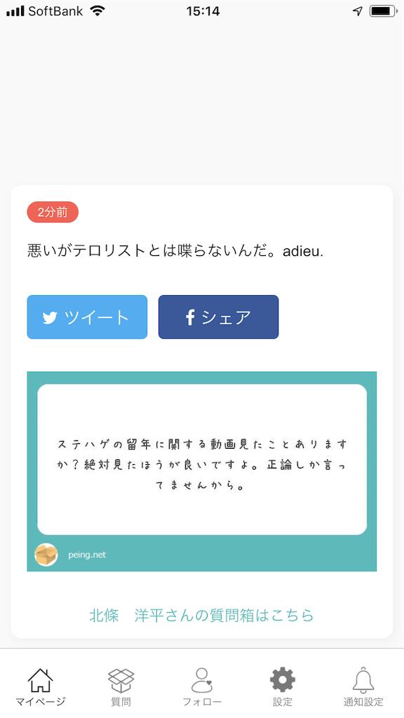 f:id:yhoujou172:20181211151733p:image