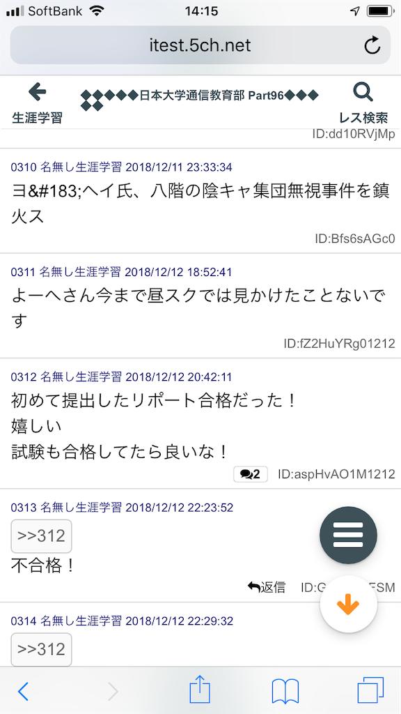 f:id:yhoujou172:20181213143857p:image