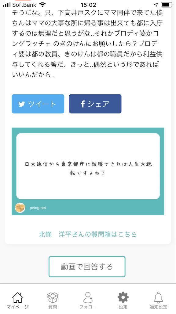 f:id:yhoujou172:20181213150334p:image