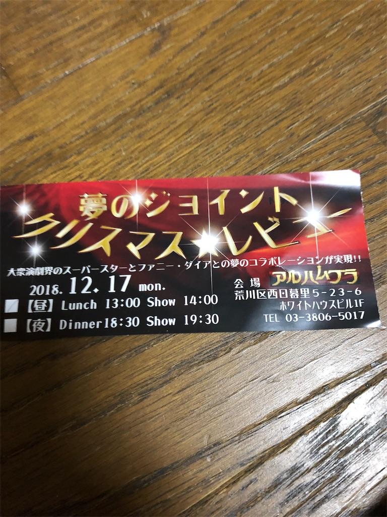 f:id:yhoujou172:20181217193237j:image