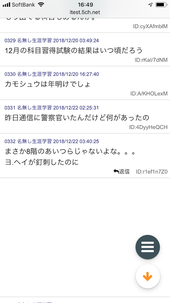 f:id:yhoujou172:20181222170452p:image