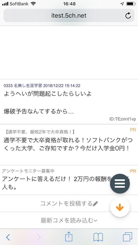 f:id:yhoujou172:20181222170504p:image