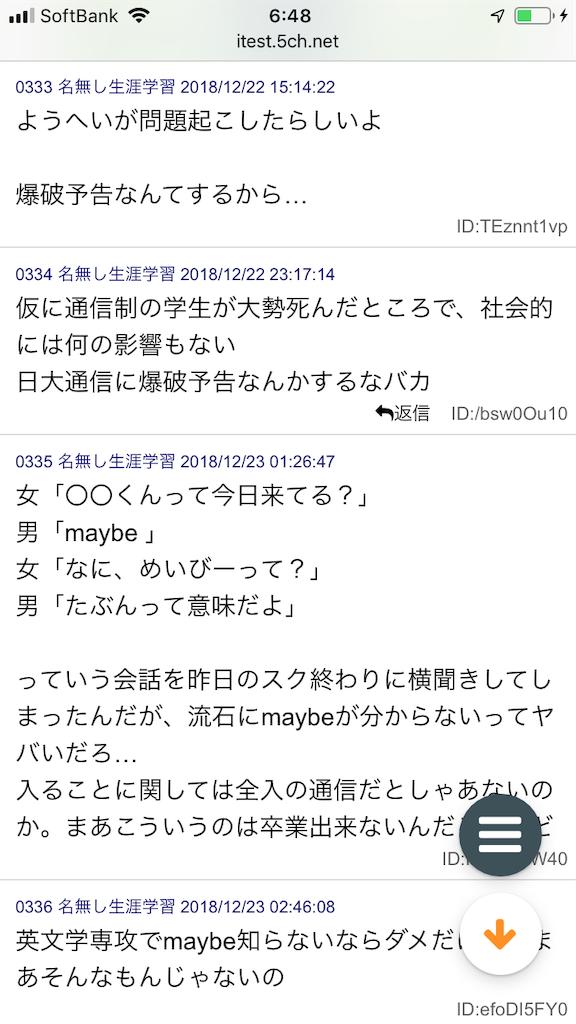 f:id:yhoujou172:20181223134722p:image