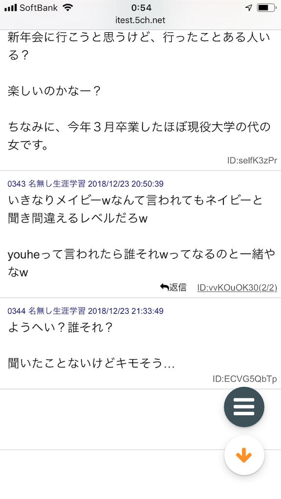 f:id:yhoujou172:20181224170500p:image
