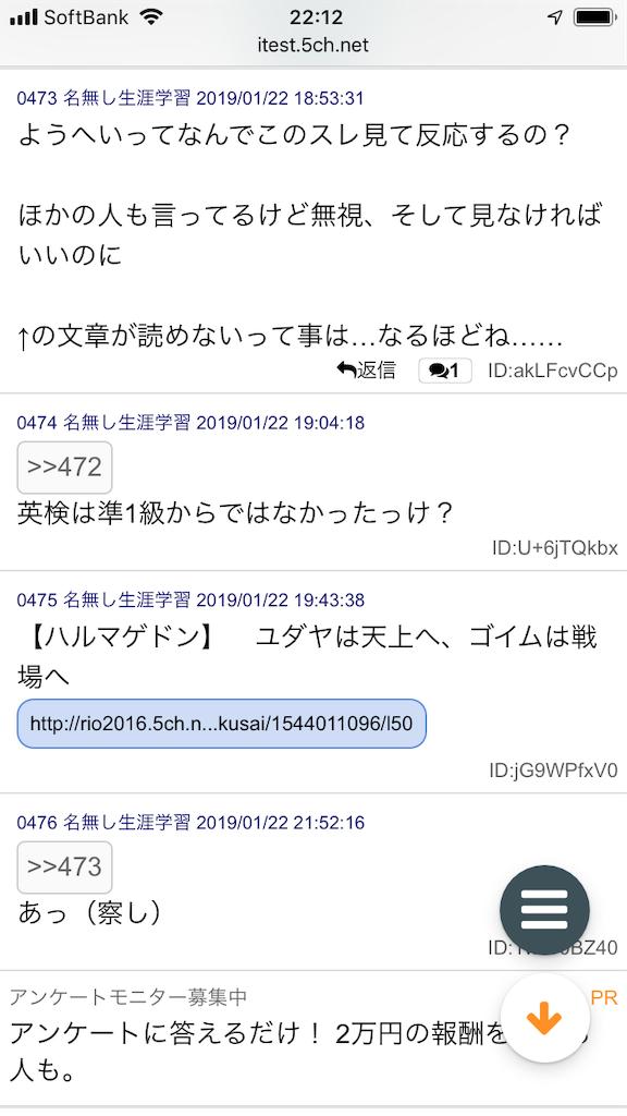 f:id:yhoujou172:20190122223643p:image