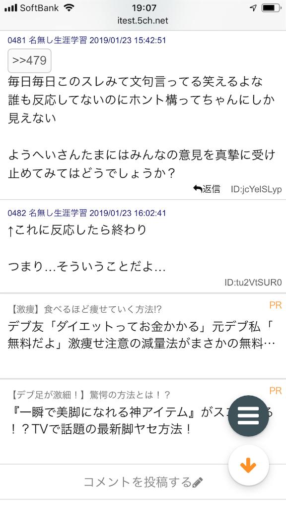 f:id:yhoujou172:20190123194357p:image
