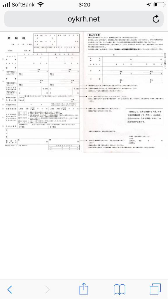 f:id:yhoujou172:20190124033026p:image