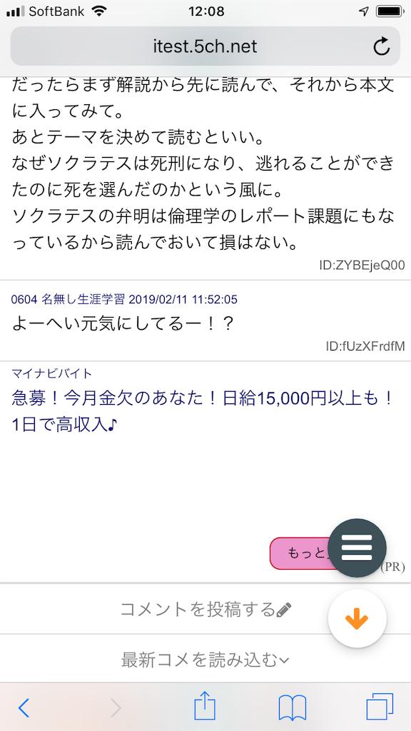 f:id:yhoujou172:20190211121130p:image
