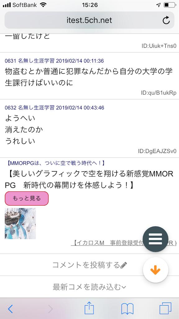 f:id:yhoujou172:20190214160517p:image