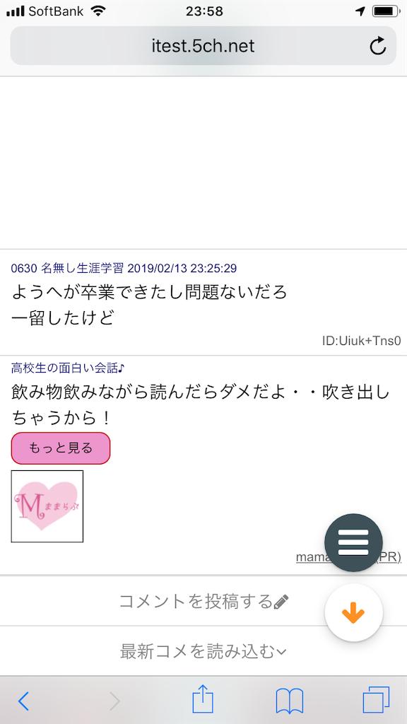 f:id:yhoujou172:20190214160540p:image