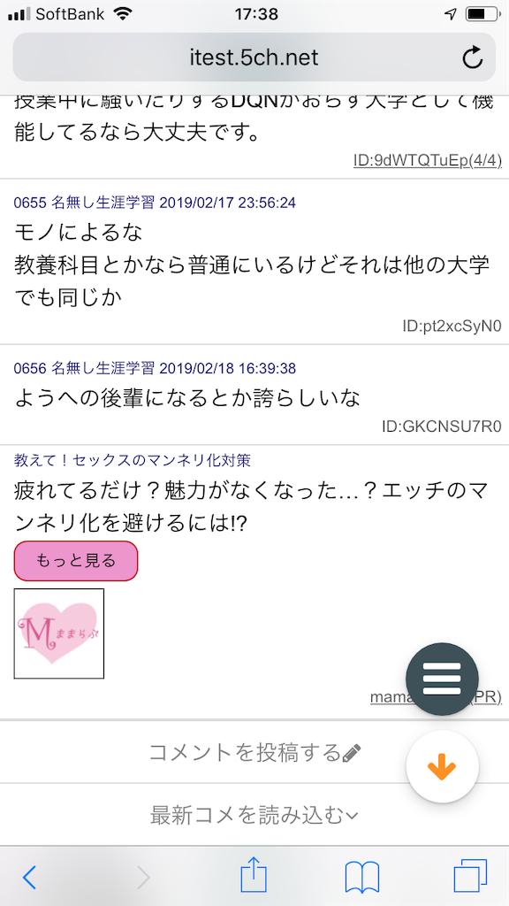 f:id:yhoujou172:20190218230336p:image